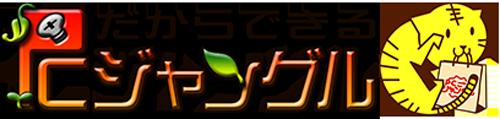 PCジャングルロゴ