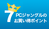 PCジャンルの7つのお買い得ポイント