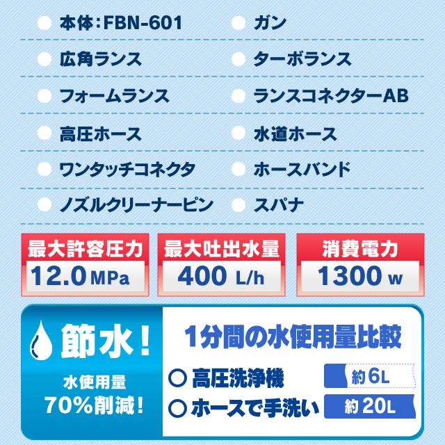 高圧洗浄機 FBN-601 イエロー