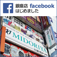 facebook銀座店