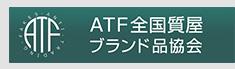ATF全国質屋ブランド品協会
