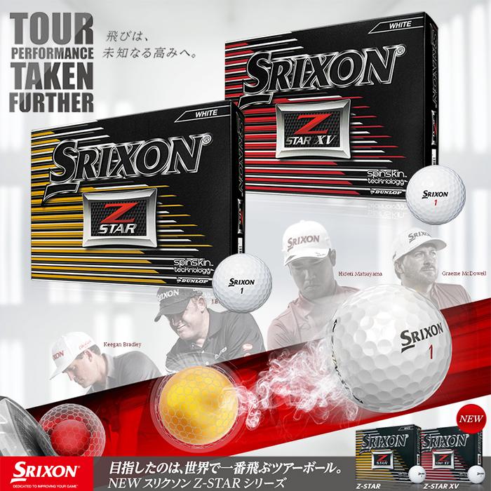 ゴルフボール スリクソン SRIXON Z-star