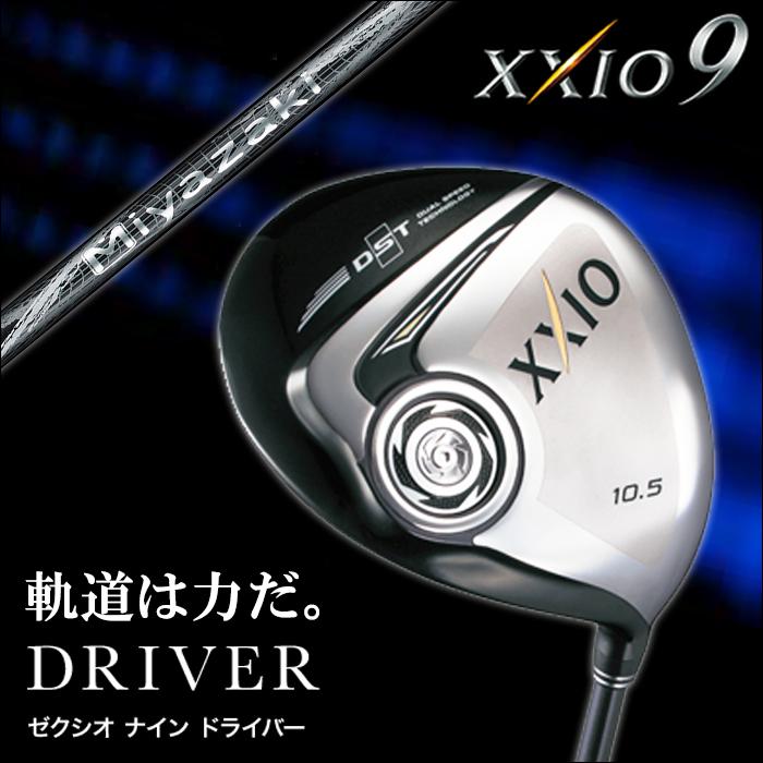 XXIO9 ゼクシオ9 ゴルフクラブ ドライバー フェアウェイウッド アイアン アイアンセット ユーティリティ