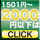 1501�~�`2000�~�ȉ�