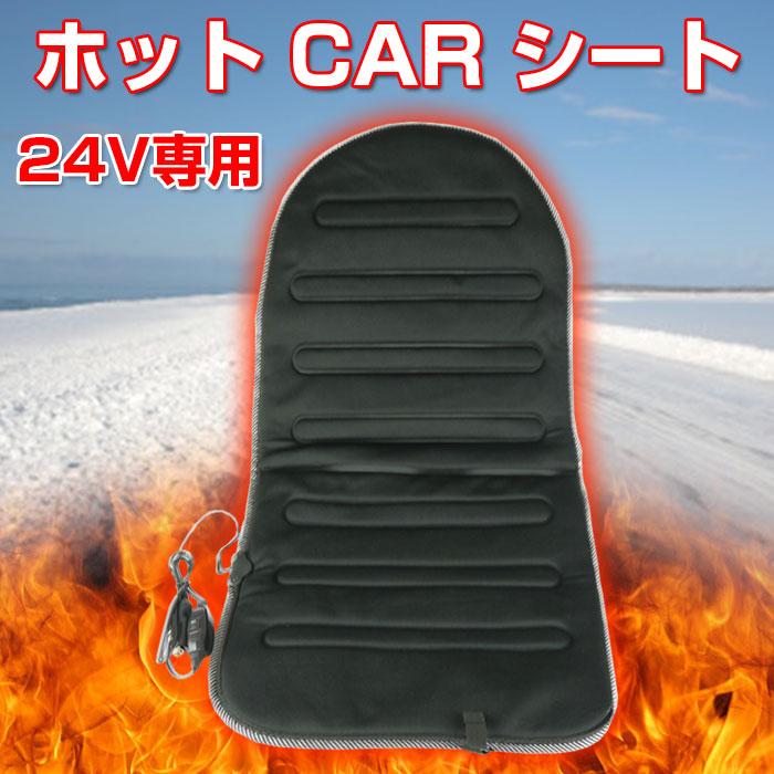 24V ホットシート シングル 加熱クッション トラック 重機 バス シガーソケット 防寒 暖房 ◇HOTSHEET-24V-S