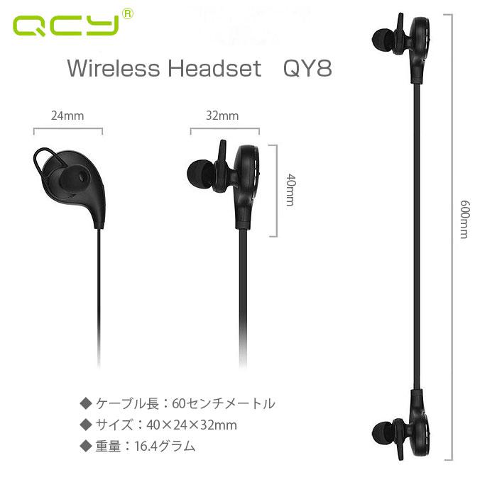 並行輸入品 QCY 防汗 CVC6.0 Bluetooth4.1+EDR イヤフォン 高音質 2台同時接続 iPhone/Android ワイヤレスヘッドセット マイク内蔵◇QY8