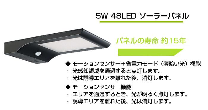 5W 48LED ソーラーパネル モーションセンサー 人感センサー 明るさ:約850ルーメン 防水レベルIP65 寿命約15年 ◇WX-1048