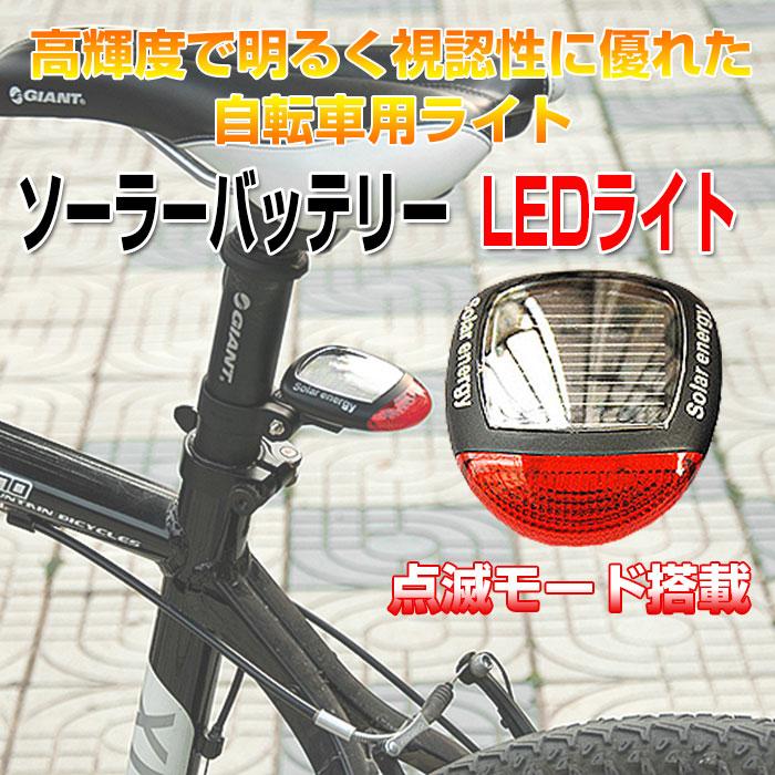 自転車 ソーラーバッテリー 点滅 LEDライト<br>日常生活防水 太陽光充電 省エネ 子供の自転車の安全対策に 2個のLEDが光を放つ 電気 電池不要 ◇BKSLD001