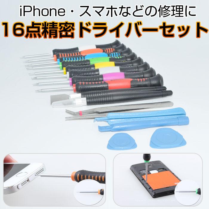 16����̩�ɥ饤�С��ġ��륻�å� iPhone iPad ���ޥ� ����ʬ�� ���� DIY �椦�ѥ��åȤ�����̵����HJ-TZ-ZY2811