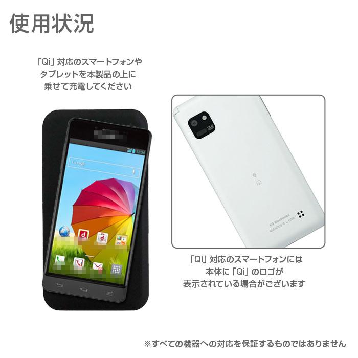 Qi 充電器 スマートフォン おくだけ ワイヤレス 充電 パッド 【ゆうパケット送料無料】 ◇MC-02A