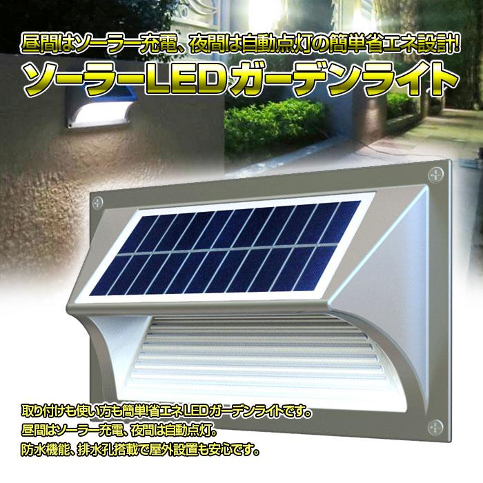 昼間 は ソーラー 充電 夜間 は 自動 点灯 省エネ エコ LED ガーデンライト 【ソーラーLED】 ◇SD35