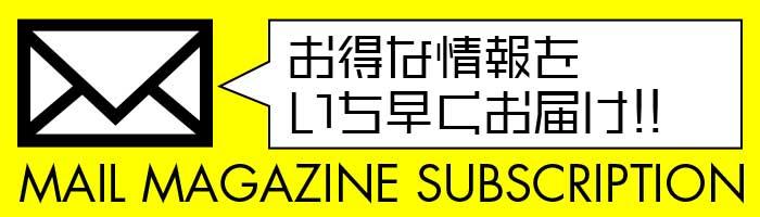 mailmagazine.jpg