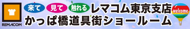 レマコム東京支店かっぱ橋道具街ショールーム