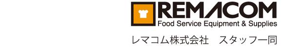 レマコム株式会社東京かっぱ橋道具街ショールーム
