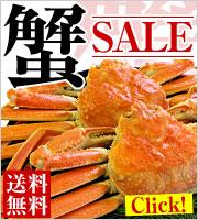 2016蟹セール