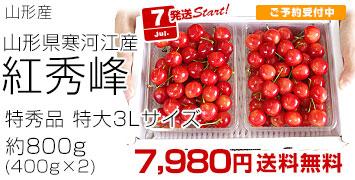 3L紅秀峰