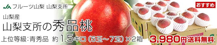 山梨支所の桃