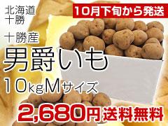 男爵10kg