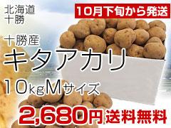 キタアカリ10kg