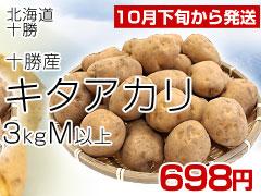 キタアカリ3kg