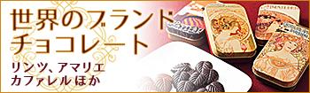 世界のブランドチョコレート
