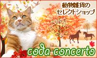 動物雑貨のセレクトショップ コーダ・コンチェルト