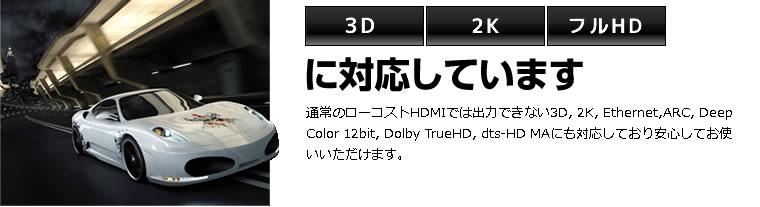 3D/4K/2K/�ե�HD���б����Ƥ��ޤ�