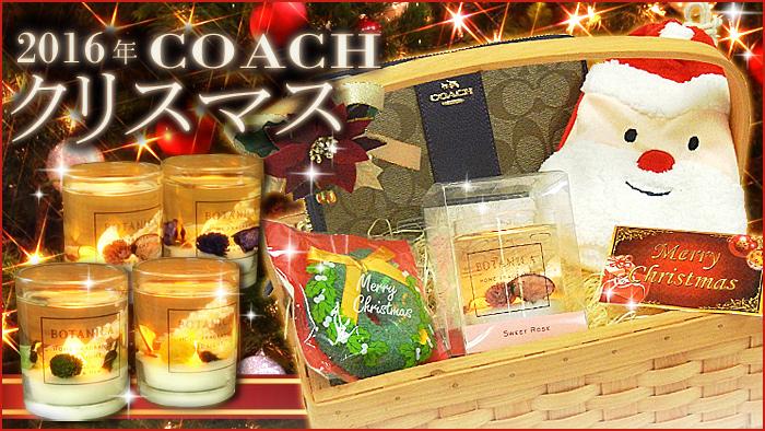 コーチ クリスマス特集