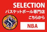 NBA専門店