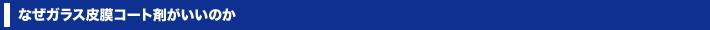 ホイールコーティング剤/ホイールコート剤/ガラスコーティング/ホイールコート/コーティング/洗車用品/ブレーキダスト/ホイール汚れ