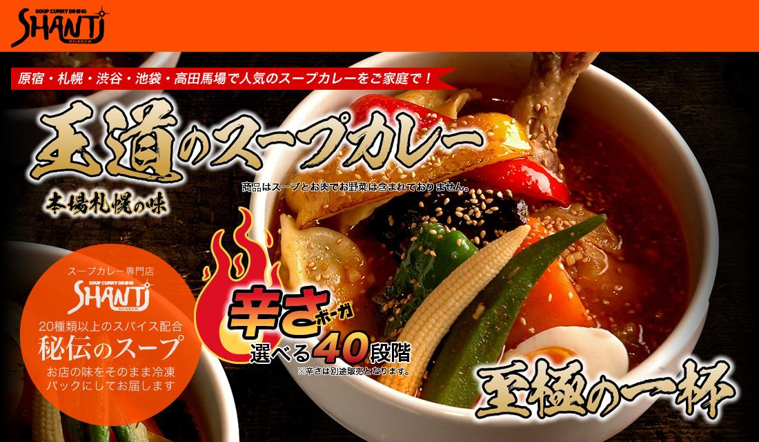 スープカレーSHANTi(シャンティ)