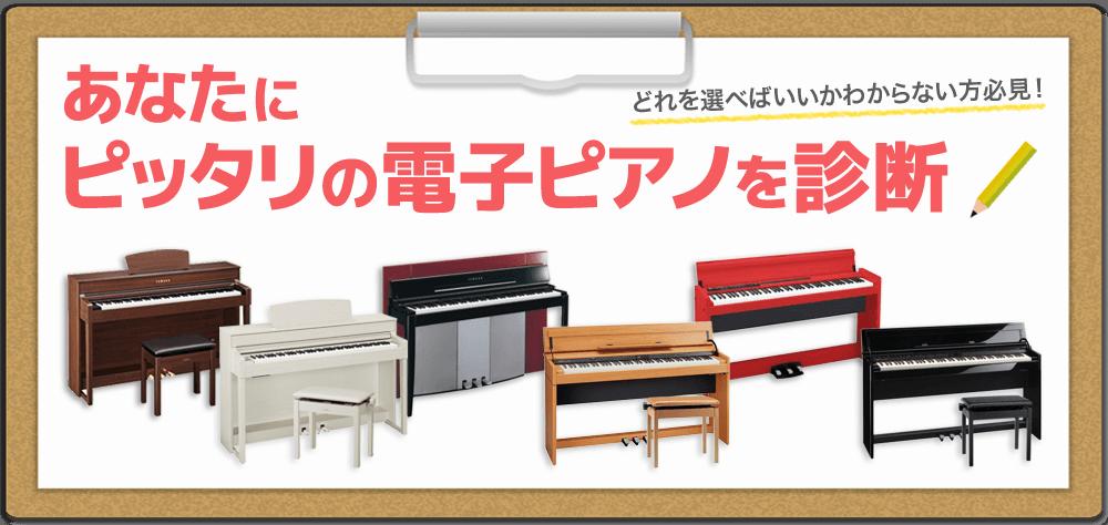 あなたにぴったりの電子ピアノを診断!どれを選べばいいかわからない方必見!