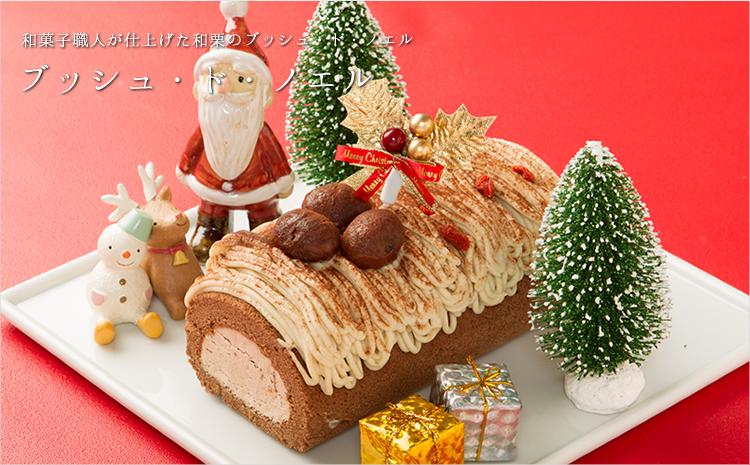 【Yahoo!ショッピング】 クリスマス限定!新杵堂のブッシュ・ド・ノエル ブッシュ・ド・ノエル / 新杵堂