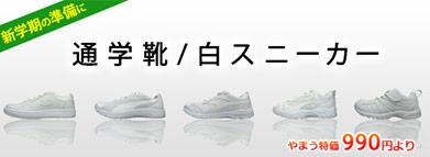 通学靴・白スニーカー