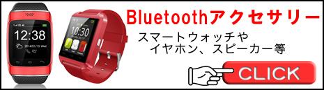 Bluetoothで使用が出来るアイテムが充実