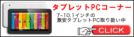 AndroidやWindowsタブレット