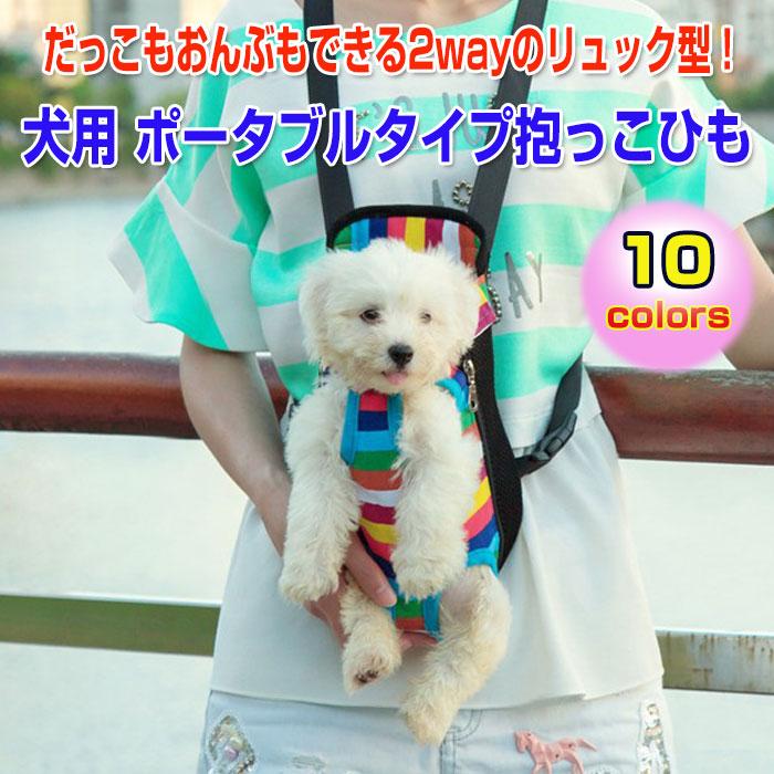 犬用 ポータブル抱っこひも キャリーバッグ 小型犬 中型犬 わんちゃん 愛犬 お散歩 お出かけ おんぶ 抱っこ ペットグッズ 肩紐 両肩 ◇XBB1