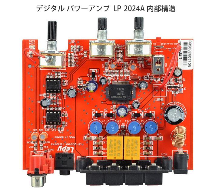 デジタル高音質パワーアンプ 2chステレオ(20W+20W) Lepy(lepai)デジタルアンプ カーアンプ ◇LP-2024A
