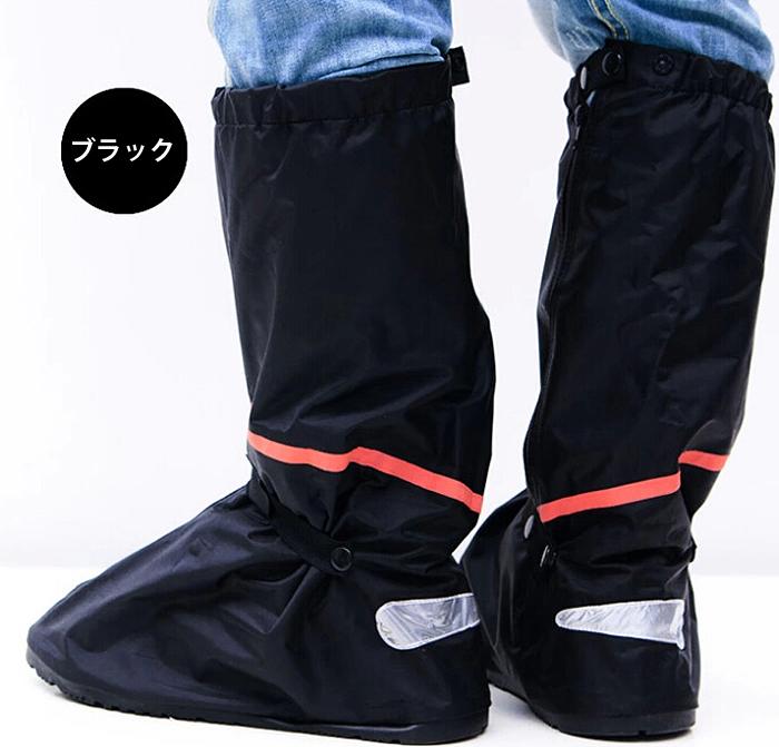突然の雨からブーツを守る ...