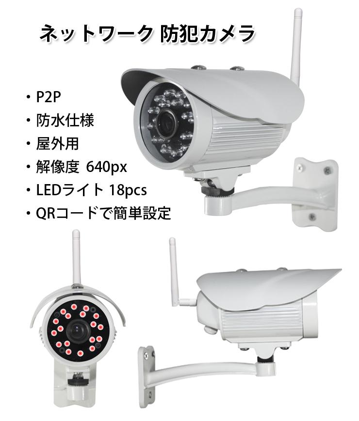 p2p防水室外用网络摄像头qr简单连接ip相机分辨率640