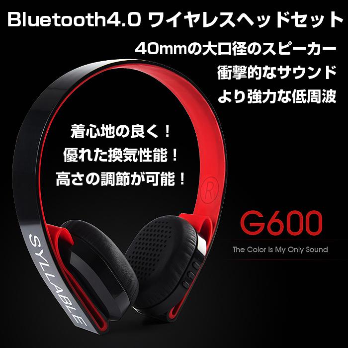 Bluetooth4.0 ワイヤレスヘッドセット 重低音 ノイズ低減 ステレオポータブル ワイヤレス ヘッドフォン ステレオヘッドセット ハンズフリー ◇G600