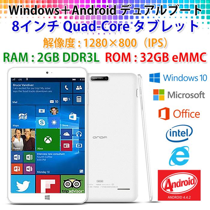 Windows��Android �ǥ奢��֡��� 8.0����� IPS�վ� ���֥�å�PC �����åɥ��� 1.83GHz RAM:2GB DDR3L ROM:32GB eMMC ��V820W