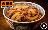 吉野家 冷凍牛丼の具 32食