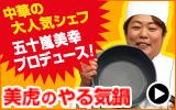 美虎のやる気鍋-五十嵐美幸プロデュース-