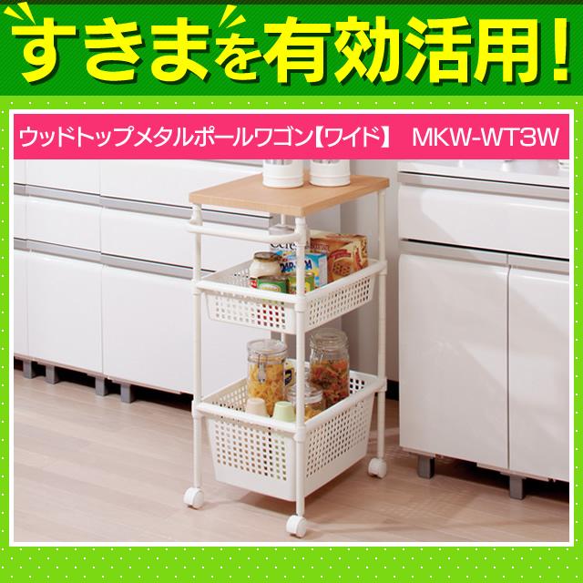 ウッドトップメタルポールワゴン【ワイド】 MKW-WT3W ホワイト/ビーチ