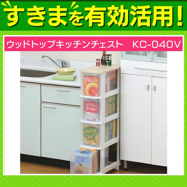 ウッドトップキッチンチェスト KC-040V(浅4段) ホワイト/クリア