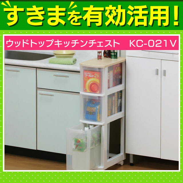 ウッドトップキッチンチェスト KC-021V(浅2段+深1段) ホワイト/クリア