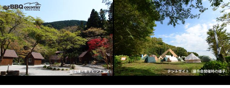キャンプ場写真