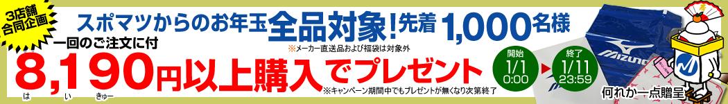 スポマツサンタからの贈物♪8190円以上購入で粗品プレゼント