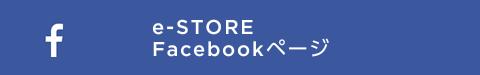 e-STORE Facebook ページ